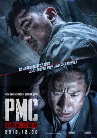 PMC:더벙커