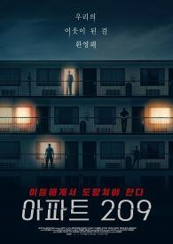 아파트209